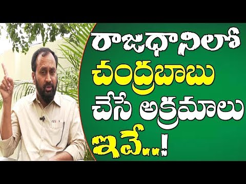 Ap Politics | Chandrababu Vs Jagan | Ysrcp Mla Rk | Fire On Ap Politics