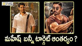 Bharat Anu Nenu Vs Naa Peru Surya :: Cold War Between Mahesh Babu And Allu Arjun