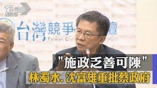 「施政乏善可陳」 林濁水、沈富雄重批蔡政府
