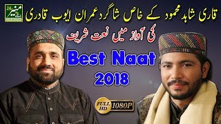 download lagu Imran Ayub Qadri  Student Of Qari Shahid Mahmood gratis