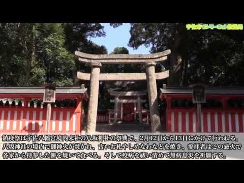 宇佐神宮の祭典〜おまつり〜 年間大小合わせて150近くの祭典