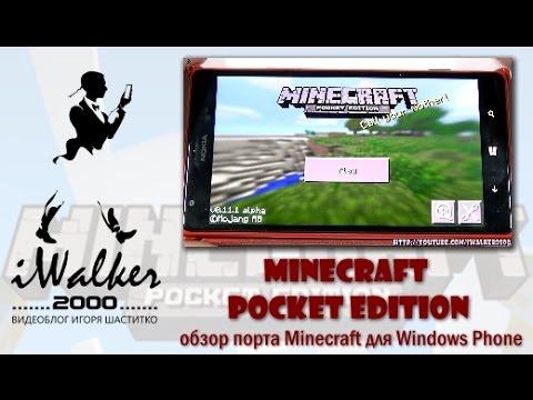 Minecraft на Windows Phone и Nokia Lumia - скачать игру