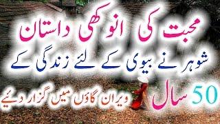 Mohabbat Ki Dastan 50 Saal Biwi K Liye Weran Gaon Mein Guzare