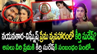 Keerthy Suresh Responds About Nayanatara Love Story | Celebrities Latest Updates | Top Telugu Media
