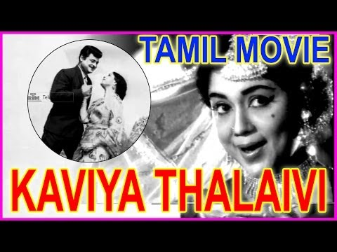 Kaviya Thalaivi - Tamil Full Length Movie - Tamil Movie - Gemini...