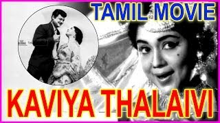 Vedi - Kaviya Thalaivi - Tamil Full Length Movie - Tamil Movie - Gemini Ganesan,Shavukar Janaki