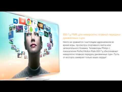 Телевизор Philips 55PFS8159 (Обзор)