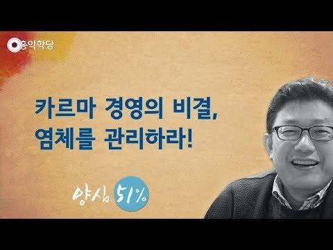 [홍익학당] 카르마 경영의 비결, 염체를 관리하라!(180919)_A698