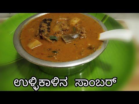 Huruli kalina Sambar/Fried Horse gram sambar/hurida hullikalina sambar/hurulikalina uli
