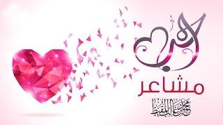 مشاعر الحب   محمد المقيط   2014