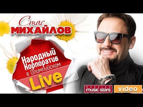 Стас Михайлов 2017— Народный Корпоратив в Олимпийском (Весь Концерт  HD)