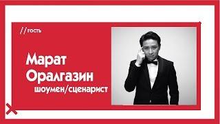 Марат Оралгазин о казахстанском юморе, цензуре в КВН и будущем TV / The Эфир