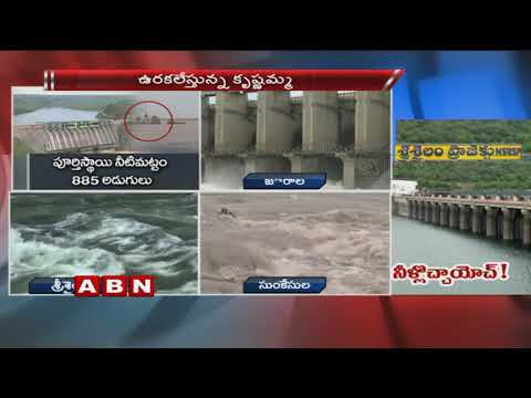 Krishna basin projects get good Inflows | ABN Telugu