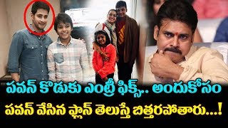 Pawan Kalyan Son Akira Nandan Grand Entry To Tollywood | Renu Desai Shocking Surprise News