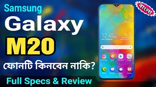 Samsung Galaxy M20 full specification review bangla |Specs, camera, Price|My Honest Opinion & Review