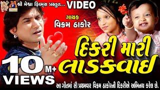 Dikri Mari Ladakvayi || દીકરી મારી લાડકવાયી || Vikram Thakor Super Hits Song ||