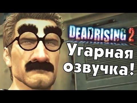Dead Rising 2. Угарная озвучка!