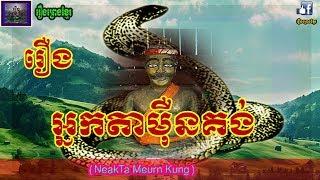 រឿងព្រេងខ្មែរ-រឿងអ្នកតាម៉ឺនគង់|Khmer Legend-The guardian spirit named Neak Ta Meurn Kong