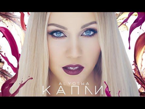 Alyosha Капли pop music videos 2016