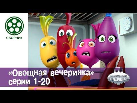 Мультфильм детям - Овощная ВЕЧЕРИНКА - все серии сразу - сборник 1-20