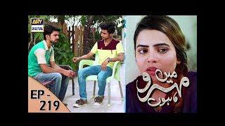 Mein Mehru Hoon Ep 219 - 21st July 2017 - ARY Digital Drama