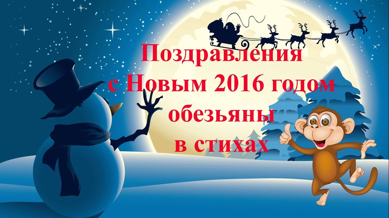 Приколы поздравления с 2016