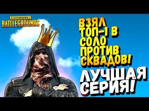 ВЗЯЛ ТОП 1 В СОЛО ПРОТИВ СКВАДОВ! - РЕКОРД ФРАГОВ! - ЛУЧШАЯ СЕРИЯ Battlegrounds #44
