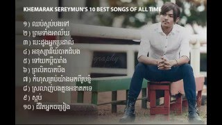 Download Lagu Top 10 Khemarak Sereymun's best songs ever Gratis STAFABAND