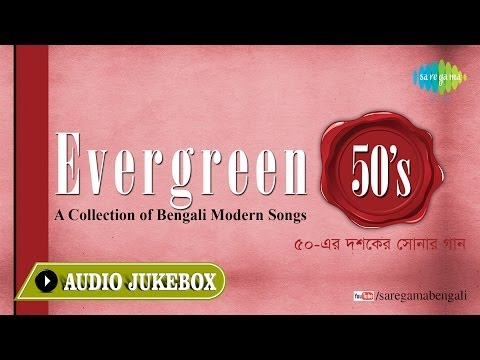 Evergreen 50s Bengali Songs | Volume - 4 | Collection Of Bengali Old Songs Audio Jukebox video