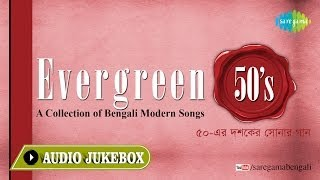Evergreen 50s Bengali Songs Volume 4 Collection of Bengali Old Songs Audio Jukebox