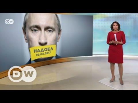 Наступление на Открытую Россию, или Кремль против Ходорковского - DW Новости (27.04.2017)