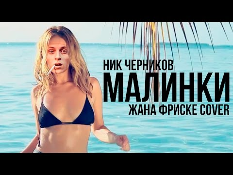 Ник Черников - Малинка (Жанна Фриске cover)