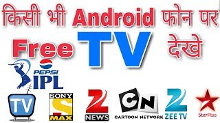 अपने फोन पर देखे सभी TV चैनल How To Watch Free Tv Channel In Mobile