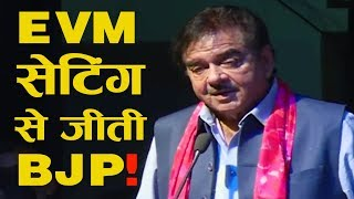 तो क्या EVM से चुनाव जीती BJP, शत्रुघ्न सिन्हा सबकुछ उकट दिये, तेजस्वी की बड़ाई भी किये..
