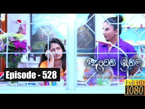 Deweni Inima | Episode 528 14th February 2019