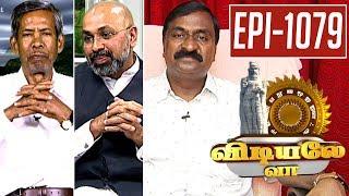 Vidiyale Vaa   Epi 1079   19/07/2017   Kalaignar TV