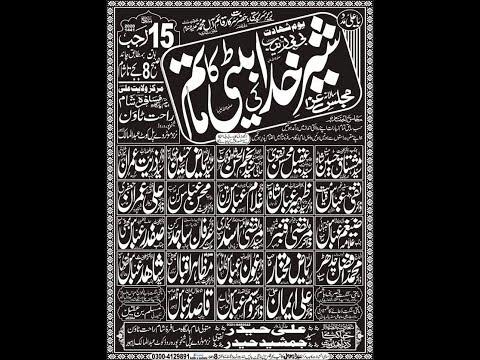 Live Majlis 15 Rajab 2020 Imam Bargah Musafira e Sham  Rahat Town Kot Abdulmalik  (www.Baabeaza.com)