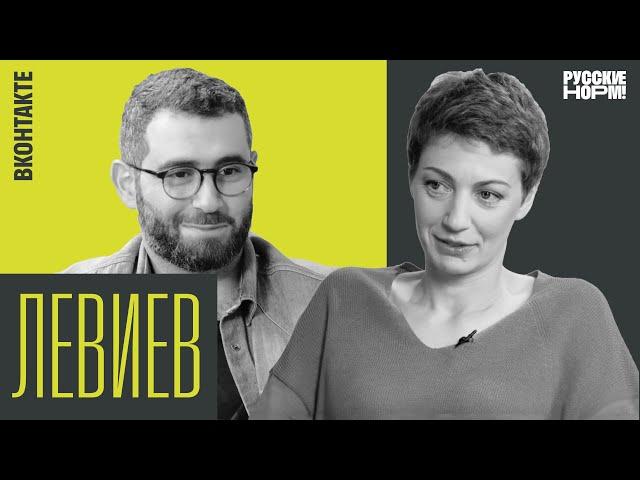 Сооснователь ВКонтакте впервые рассказал об истории сети, ссоре с Дуровым и громкой сделке