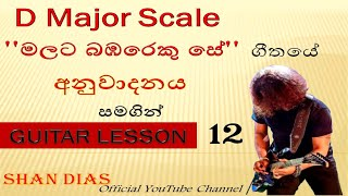 SANIDHAPA SHAN DIAS GUITAR LESSON 12 | D Major Scale | CLARANCE WIJEWARDANA |