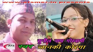 Udasi Parani Holi Re New Uttrakhandi Mp3 Song 2018 Janki Koranga Latest Pahadi Songs