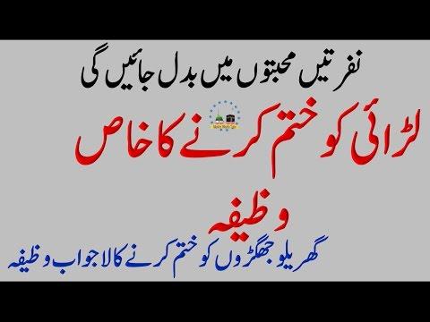 Nafrat Ko Mohabbat Main Badlny Ka Wazifa | Wazifa For Enemy | Dushmani Khatam Karny Ka Wazifa |