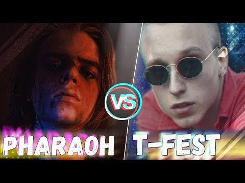 PHARAOH vs T-FEST / КТО КРУЧЕ?
