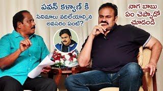 Naga Babu SUPERB Reply about Pawan Kalyan | Naga Babu Interview | Pawan Kalyan | Telugu FilmNagar