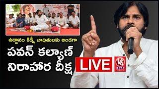 Janasena Chief Pawan Kalyan Hunger Strike LIVE | Pawan Kalyan SPEECH