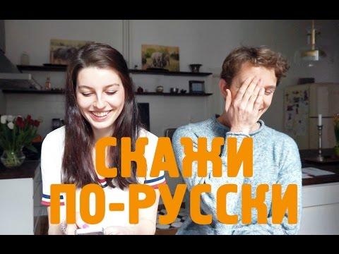АНГЛИЧАНИН ПРОИЗНОСИТ ФРАЗЫ НА РУССКОМ // Foreigner speaking Russian