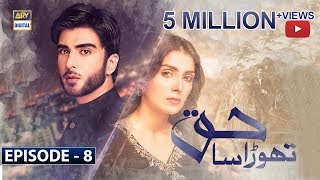 Thora Sa Haq Episode 8 | 11th December 2019 | ARY Digital Drama [Subtitle Eng]
