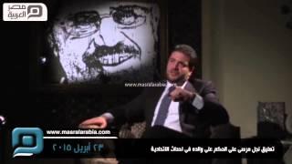 مصر العربية | تعليق نجل مرسى على الحكم على والده فى احداث الاتحادية