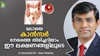 മലാശയ കാൻസർ നേരത്തെ തിരിച്ചറിയാം ഈ ലക്ഷണങ്ങളിലൂടെ   Cancer Malayalam Health Tips