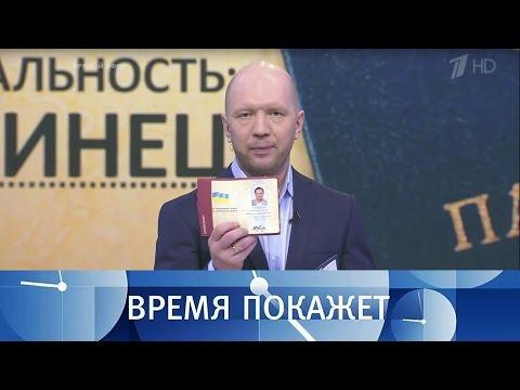 Украина: впоисках себя. Время покажет. Выпуск от27.04.2017