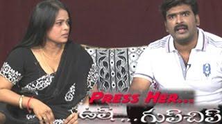 Ussh Gup Chup || Press Her... || Telugu Comedy Skits